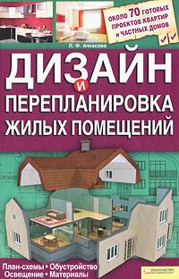Дизайн и перепланировка жилых помещений