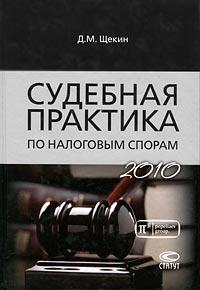 Судебная практика по налоговым спорам. 2010