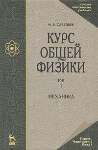 Курс общей физики. Учебное пособие. В 5 томах. Том 1. Механика