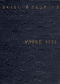 Zakazat.ru: Лунные ночи. Анатолий Калинин