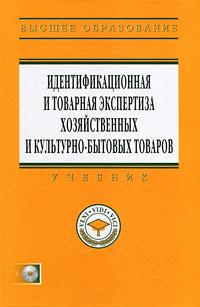 Идентификационная и товарная экспертиза хозяйственных и культурно-бытовых товаров (+ CD-ROM)