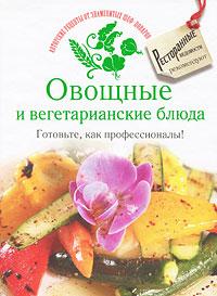 Овощные и вегетарианские блюда. Готовьте, как профессионалы! ( 978-5-271-35883-8, 978-5-17-074674-3 )