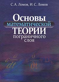 Основы математической теории пограничного слоя