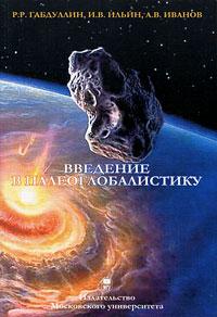 Р. Р. Габдуллин, И. В. Ильин, А. В. Иванов Введение в палеоглобалистику