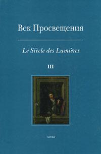 Век Просвещения / Le Siecle des Lumieres. Выпуск 3. Западноевропейское искусство в России XVIII века