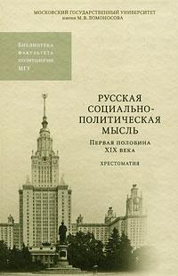 Русская социально-политическая мысль. Первая половина XIX века. Хрестоматия