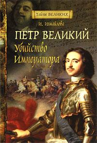 Петр Великий. Убийство императора