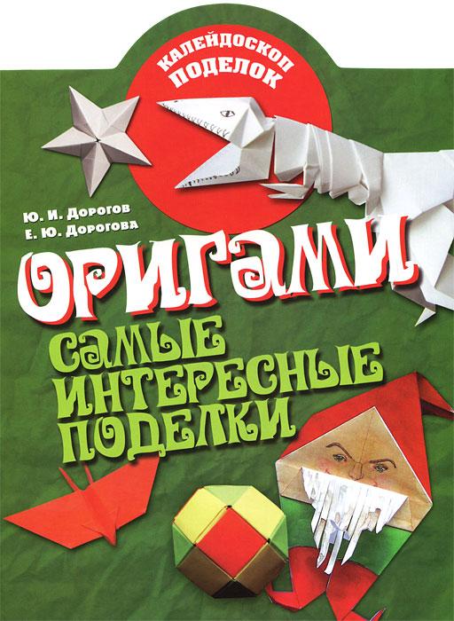 Оригами. Самые интересные поделки