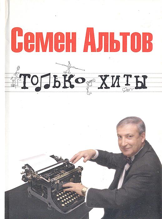 Семен Альтов. Только хиты