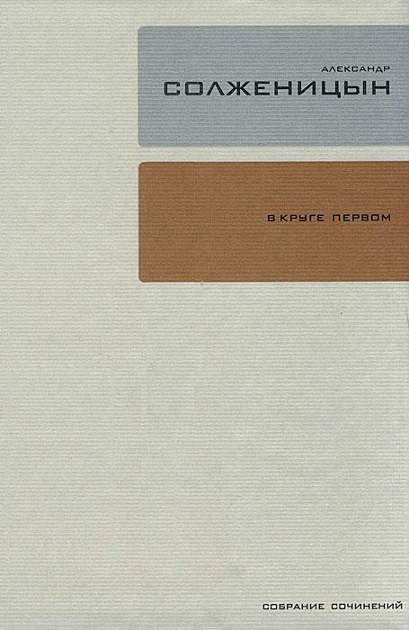 Александр Солженицын. Собрание сочинений в 30 томах. Том 2. В круге первом
