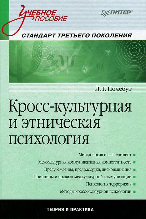 Кросс-культурная и этническая психология
