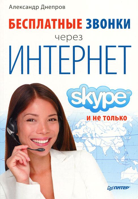 Бесплатные звонки через Интернет. Skype и не только ( 978-5-459-00742-8 )
