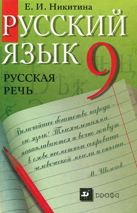 Русский язык. Русская речь. 9 класс