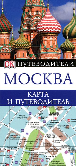 Москва. Карта и путеводитель.