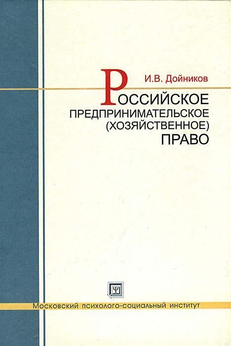 Российское предпринимательское (хозяйственное) право