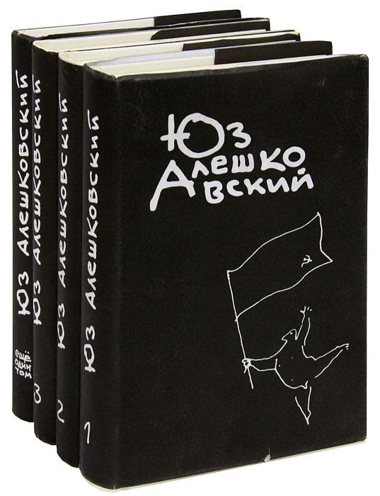 Юз Алешковский. Собрание сочинений в 3 томах + дополнительный том (комплект из 4 книг)