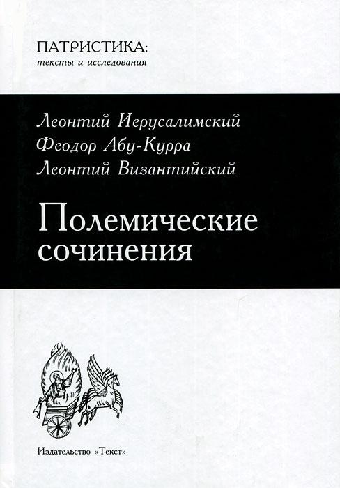 Византийская философия. Том 7. Полемические сочинения