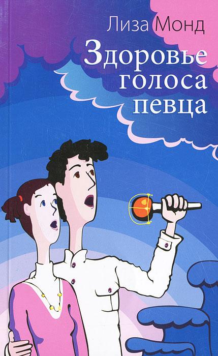 Здоровье голоса певца ( 978-5-9582-0035-1 )