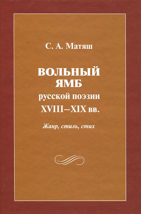 Вольный ямб русской поэзии XVIII-XIX вв. Жанр, стиль, стих