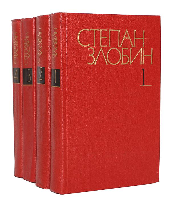 Степан Злобин. Собрание сочинений в 4 томах (комплект из 4 книг)