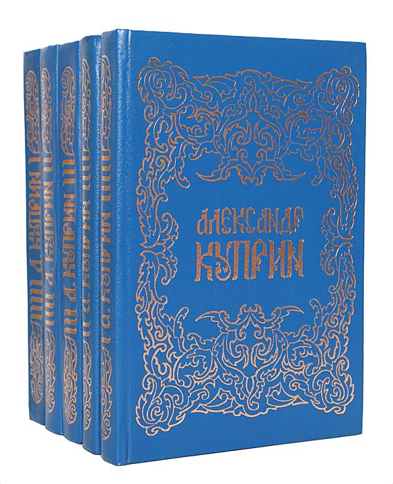 Александр Куприн. Собрание сочинений в 5 томах (комплект из 5 книг)