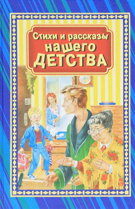 Стихи и рассказы нашего детства