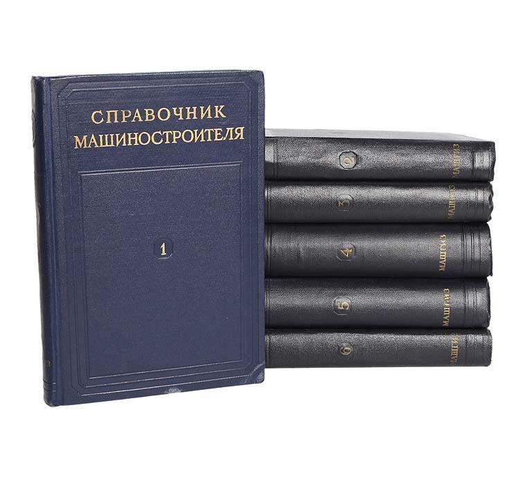 Справочник машиностроителя (комплект из 6 книг)