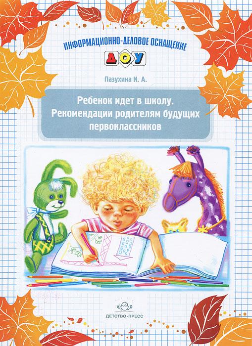 Ребенок идет в школу. Рекомендации родителям будущих первоклассников
