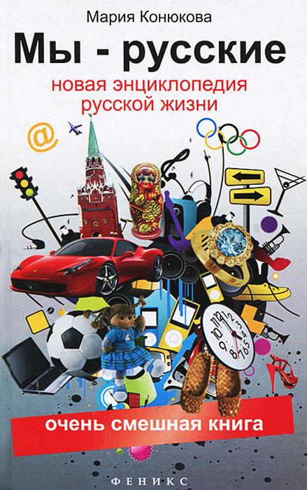 Мы - русские. Новая энциклопедия русской жизни