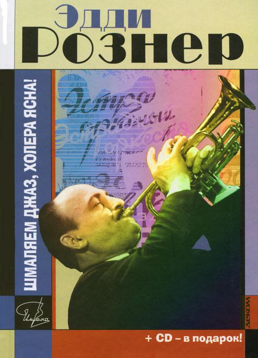 Эдди Рознер. Шмаляем джаз, холера ясна! (+ CD-ROM)