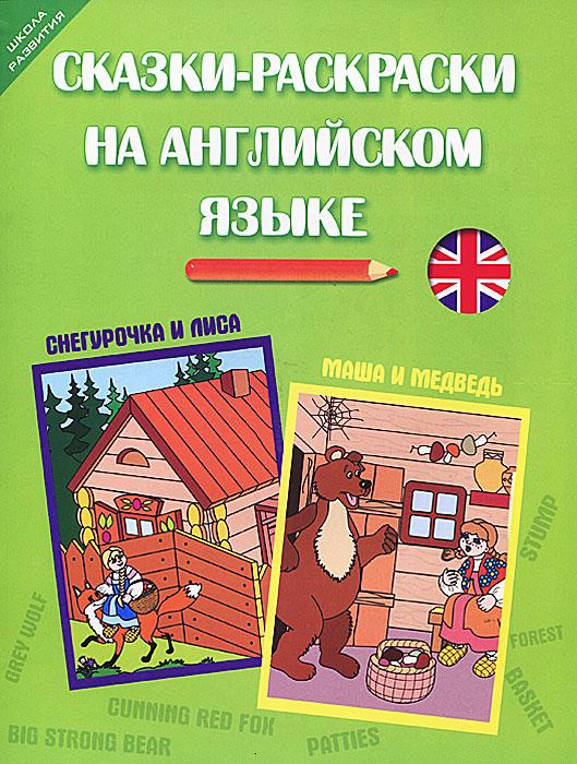 Сказки-раскраски на английском языке. Снегурочка и лиса. Маша и медведь