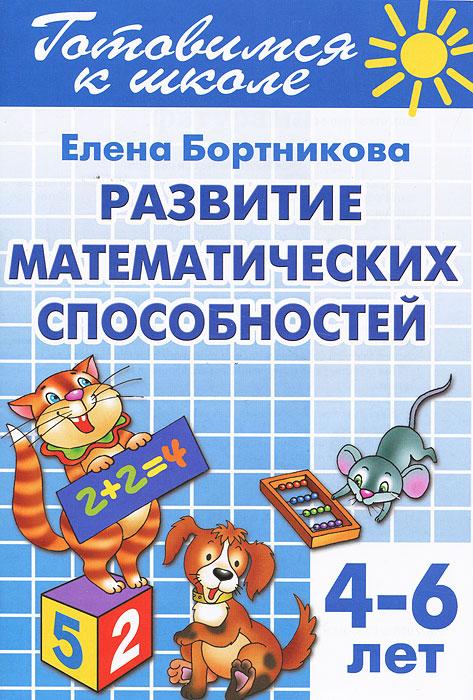 Готовимся к школе. Тетрадь 3. Развитие математических способностей. Для детей 4-6 лет