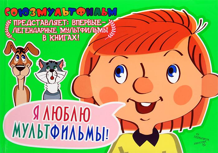Я люблю мультфильмы!.