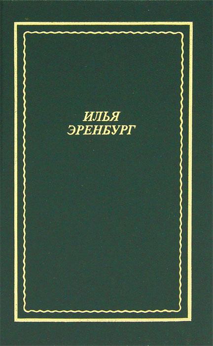Илья Эренбург. Стихотворения и поэмы