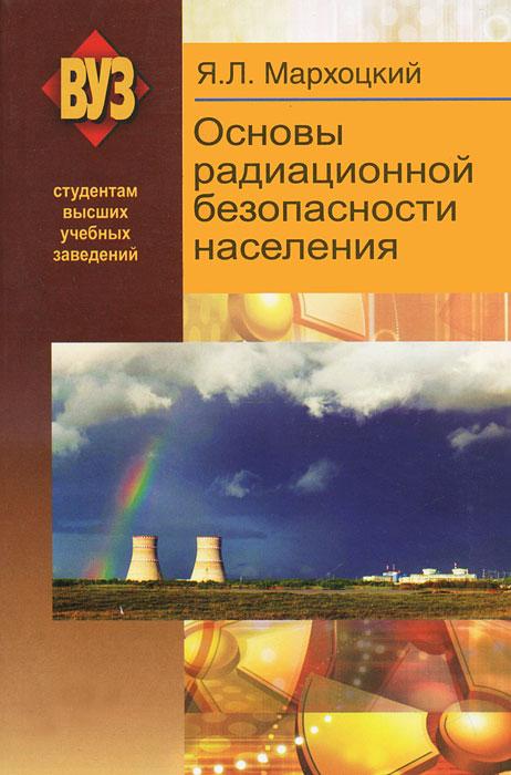 Основы радиционной безопасности населения