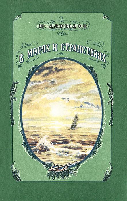 В морях и странствиях