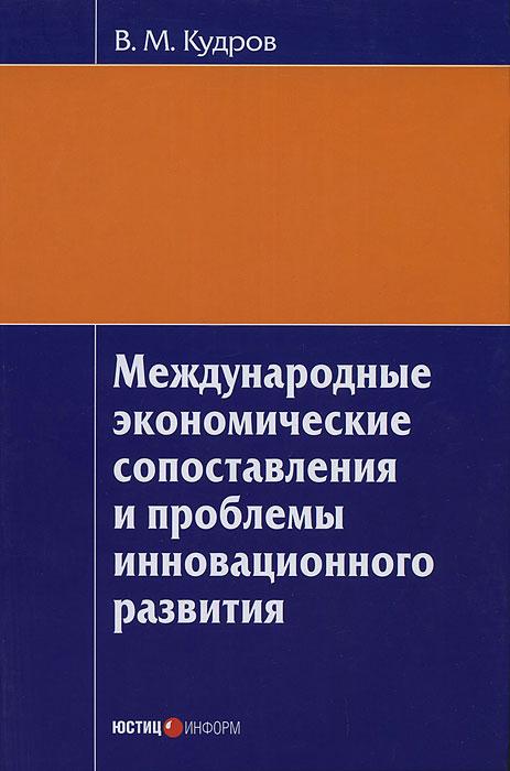 Международные экономические сопоставления и проблемы инновационного развития