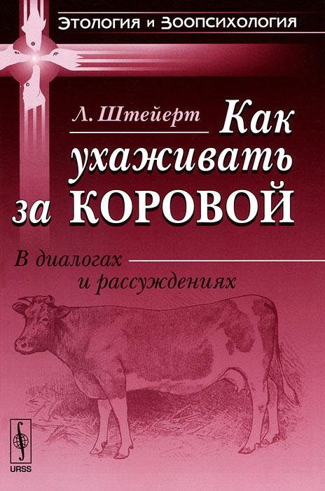 Как ухаживать за коровой. В диалогах и рассуждениях