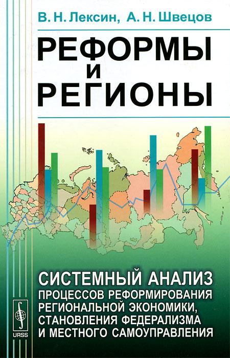 Реформы и регионы. Системный анализ процессов реформирования региональной экономики, становления федерализма и местного самоуправления
