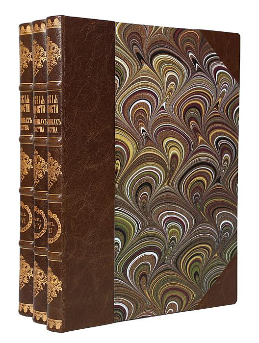 Русские древности в памятниках искусства. В 6 выпусках. В 3-х книгах. Полный комплект