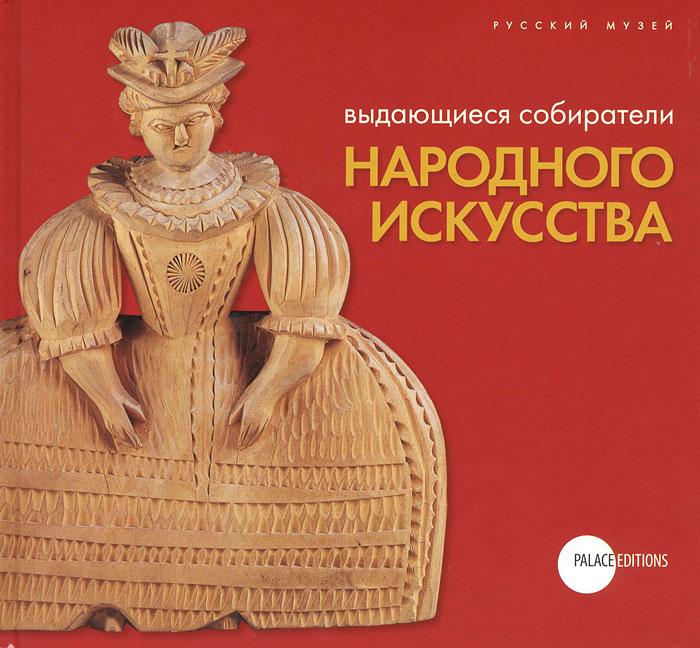 Выдающиеся собиратели народного искусства. Альманах, №312, 2011