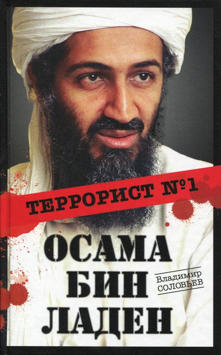 Осама бин Ладен. Террорист №1