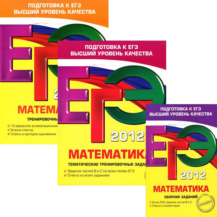 ЕГЭ. Математика (комплект из 3 книг)
