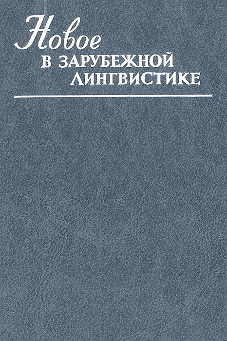 Новое в зарубежной лингвистике. Выпуск XX
