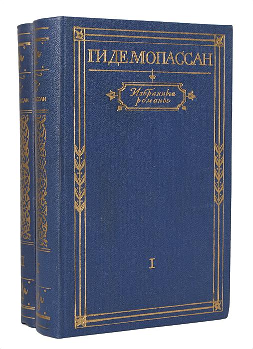 Ги де Мопассан. Избранные романы в 2 томах (комплект из 2 книг)