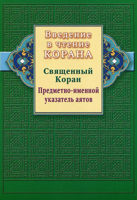 Введение в чтение Корана. Священный Коран. Предметно-именной указатель аятов