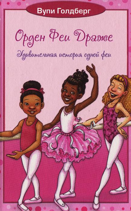 Удивительная история одной феи. Книга 112296407Александрина Петракова Джонсон не хотела становиться прекрасной балериной. К несчастью, ее мама была влюблена в балет, она даже назвала свою дочь в честь русской балерины и, конечно же, записала в школу балета. Как тяжела жизнь, когда ты делаешь совсем не то, о чем мечтаешь. Но когда тебя выбирают на ненавистную главную роль в школьном спектакле...