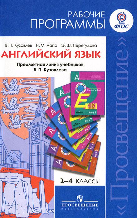 Английский язык. 2-4 классы. Рабочие программы