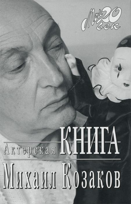 Актерская книга