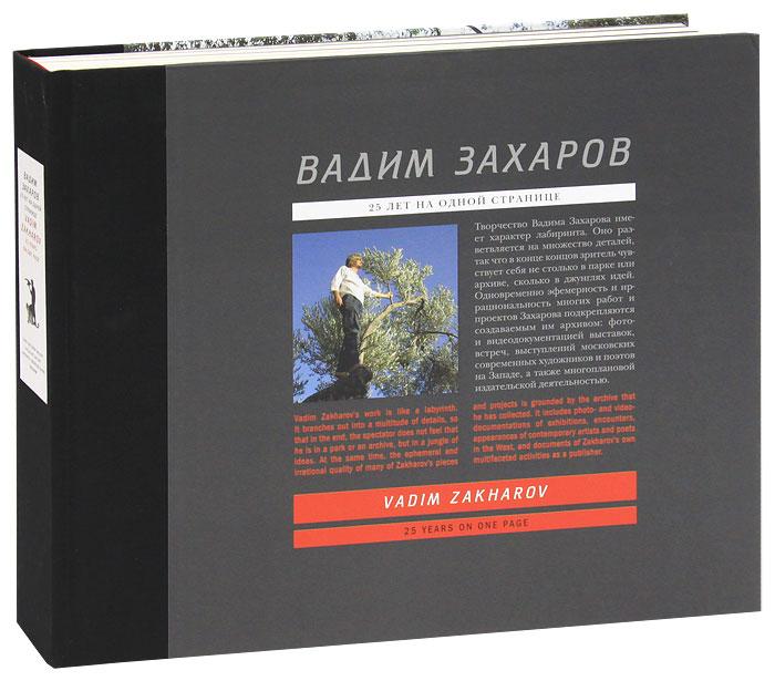 Вадим Захаров. 25 лет на одной странице / Vadim Zakharov: 25 Years on One Page